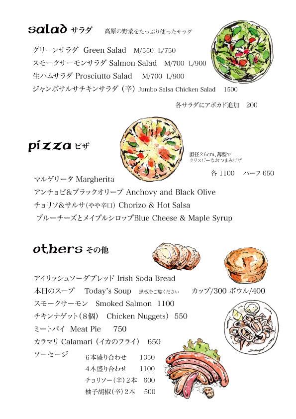 menu2018food1