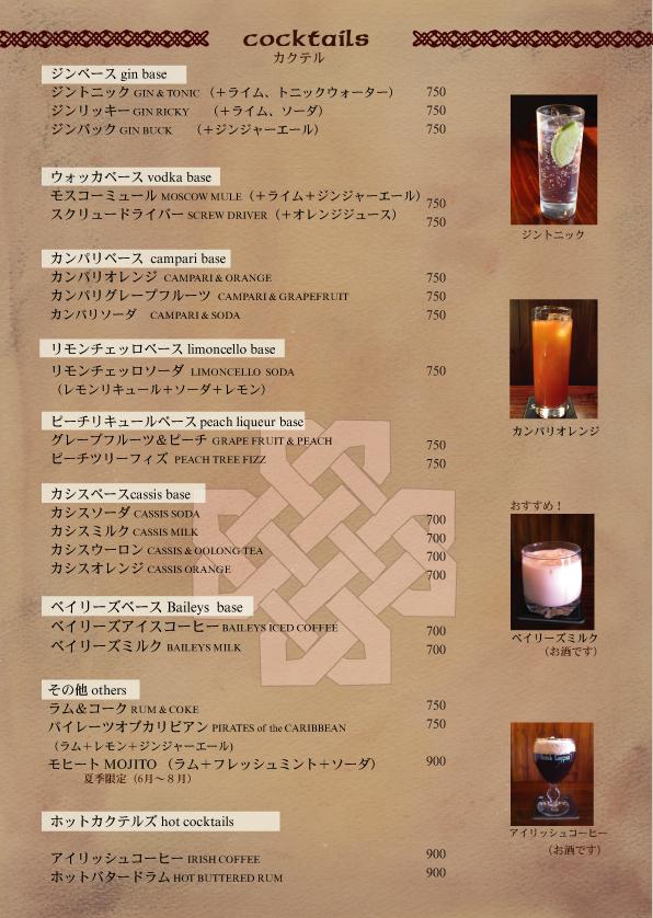 2016menu-cocktails