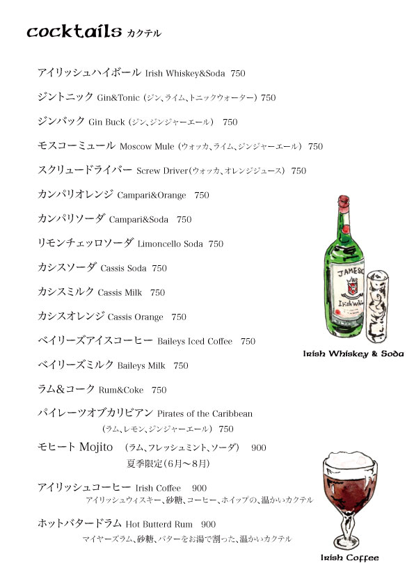 menu2018cocktails