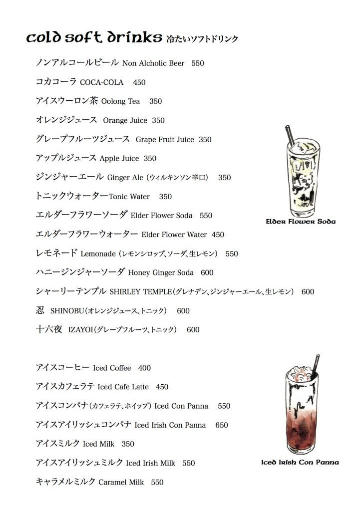 menu2018colddrink1のコピー