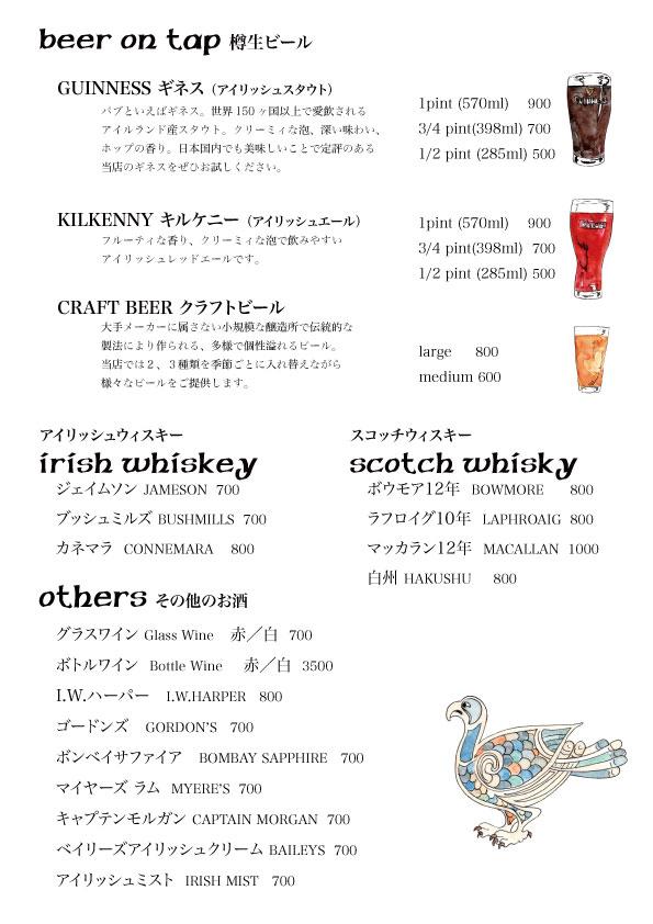 menu2018drink1