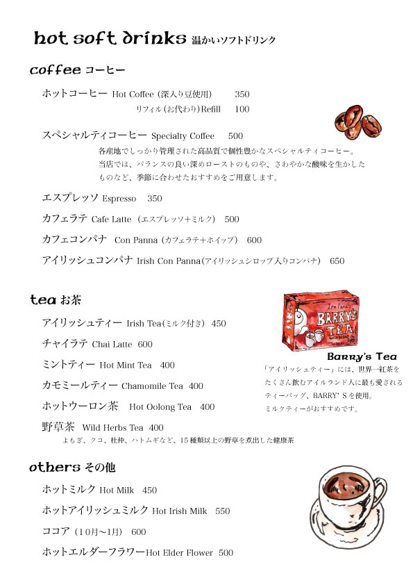 menu2018hotdrinks